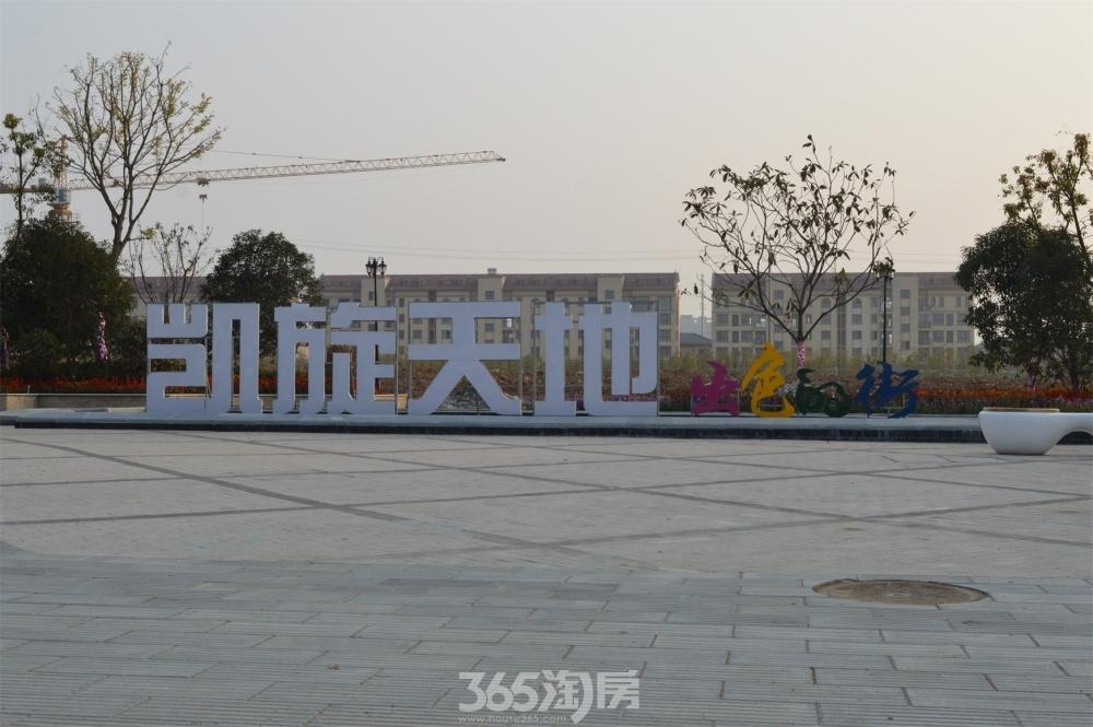 (易景凯旋天地 滁州365淘房 资讯中心)