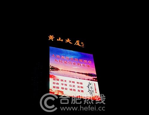 合肥长江路夜景