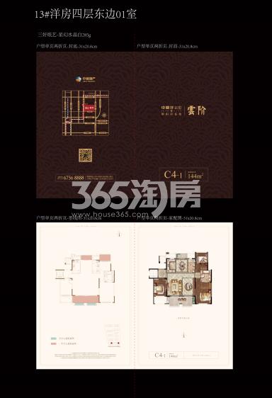 C4-1户型图