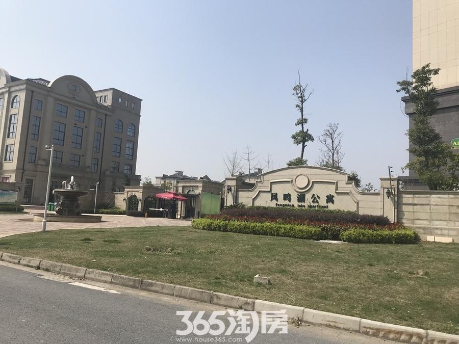 凤鸣湖公寓大门图(2018.3摄)