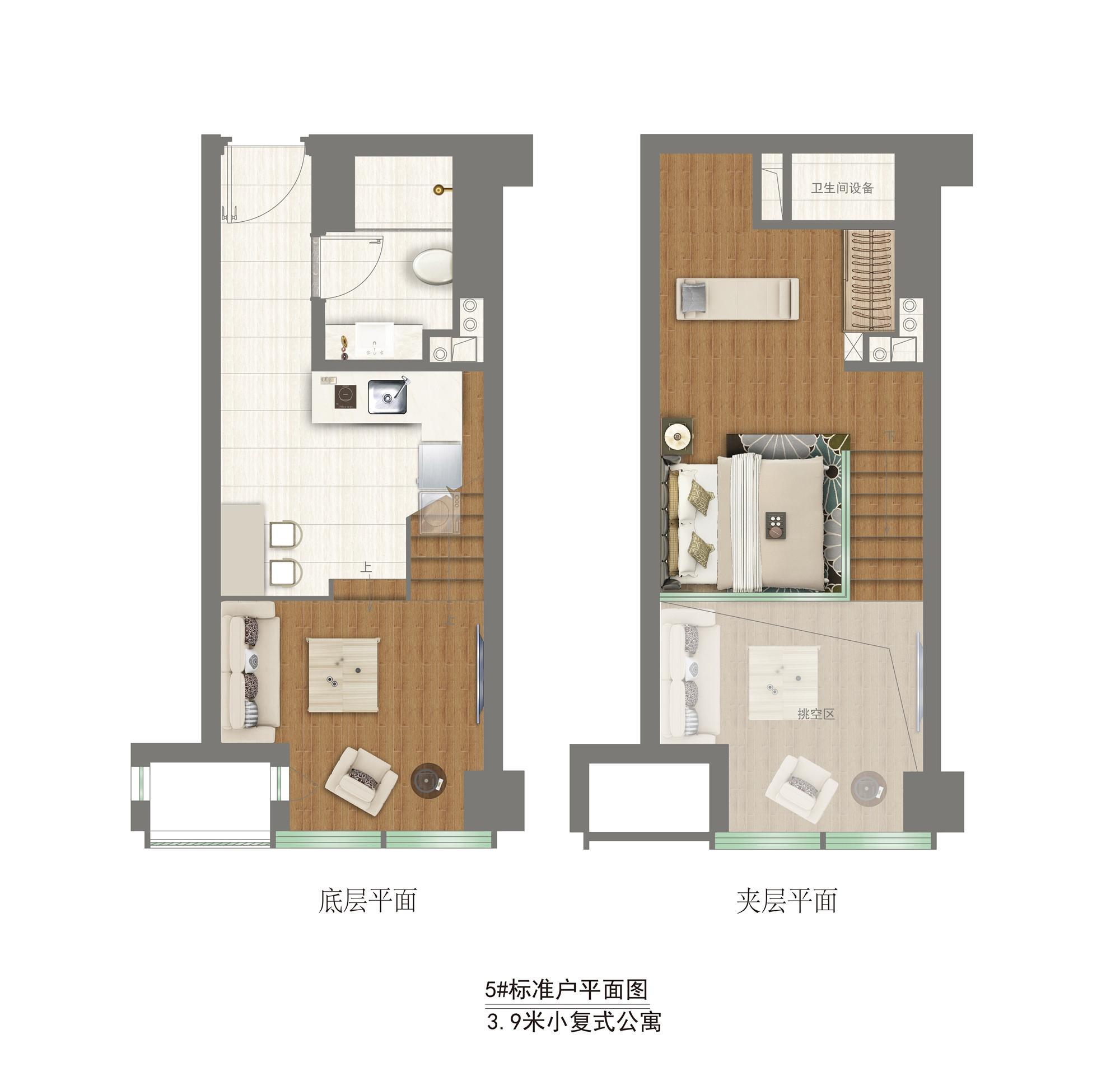 中粮悦天地3.9米小复式公寓