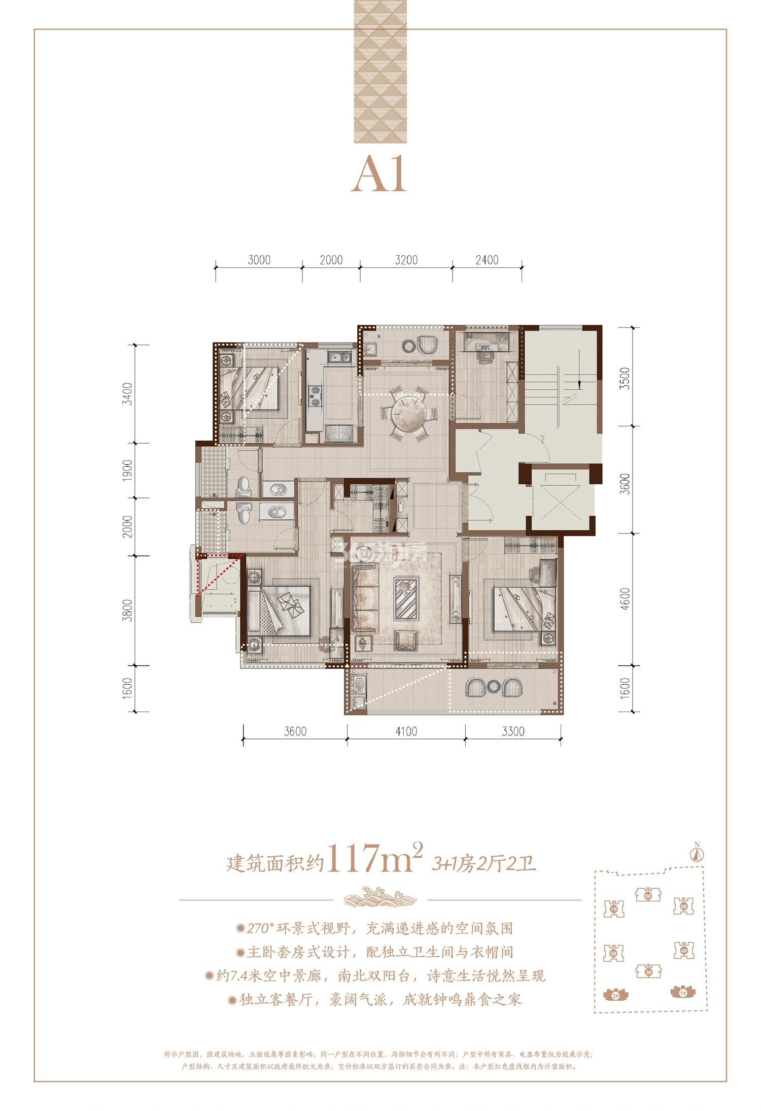 大家金鼎府A1户型图117方(1、2#)