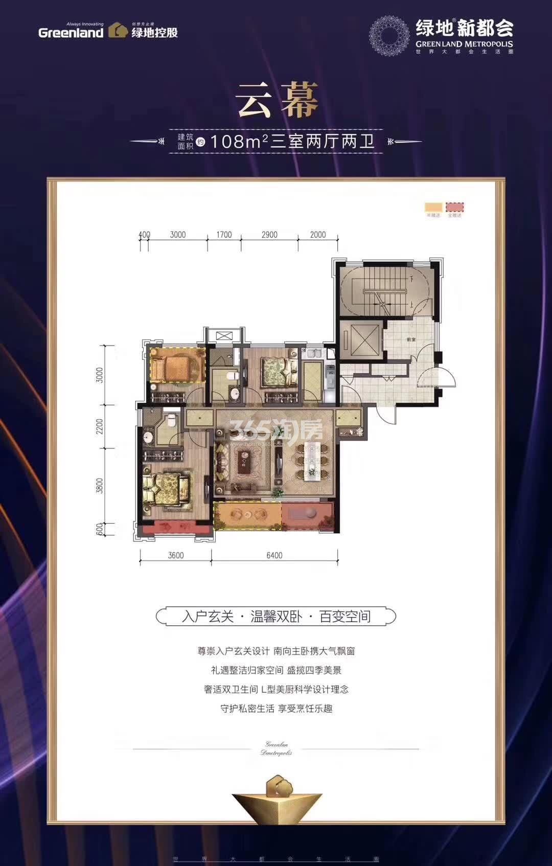 绿地新都会108㎡三室两厅一厨两卫户型图