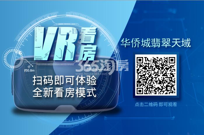 华侨城翡翠天域VR看房