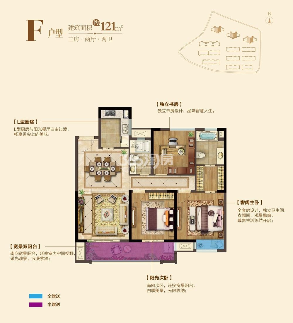 洛城·紫园121平F户型