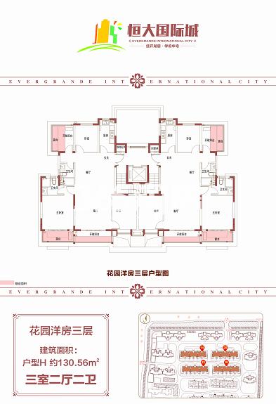 恒大国际城花园洋房三层H户型3室2厅2卫1厨130.56㎡