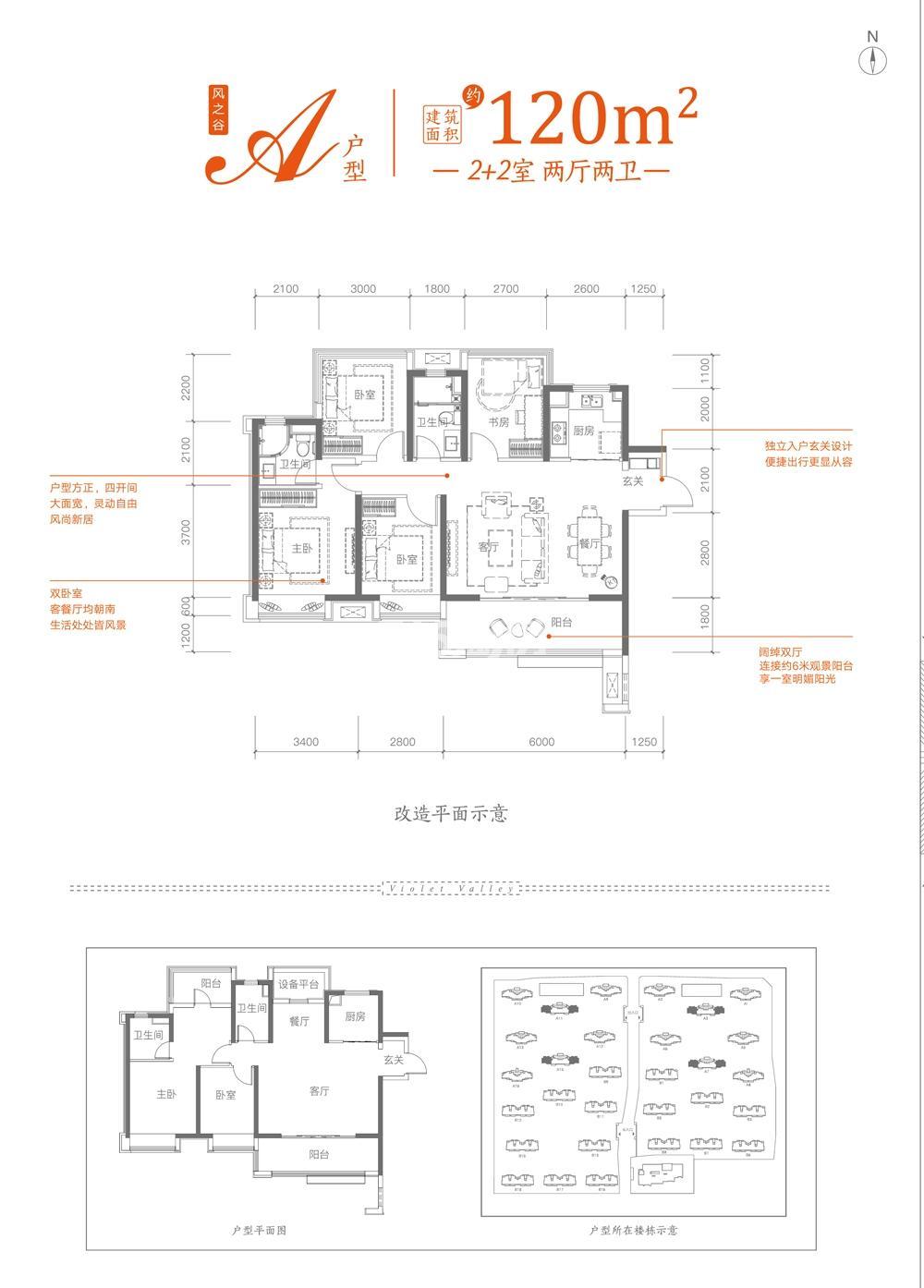 保利罗兰香谷120㎡四室两厅