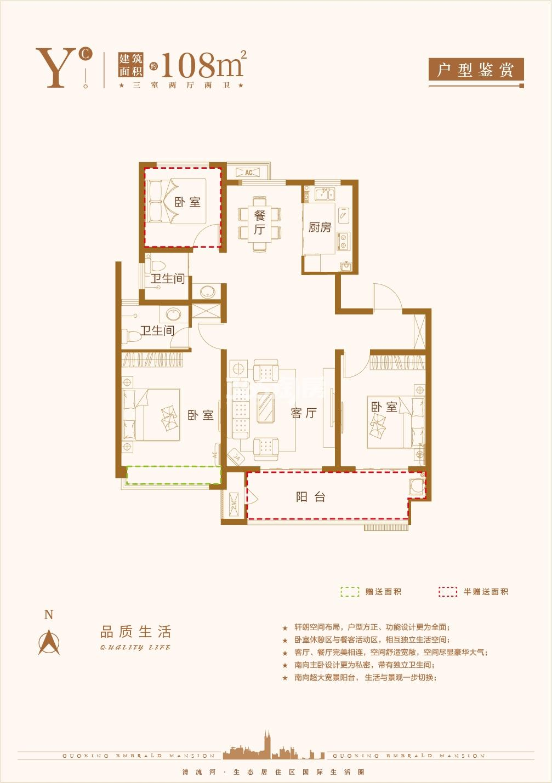 国兴翡翠公馆洋房108㎡YC三室两厅一卫户型图