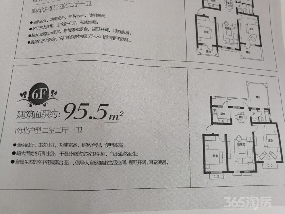 加州玫瑰园2室2厅1卫95.5平米2013年产权房毛坯