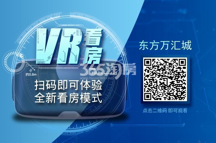 东方万汇城VR看房