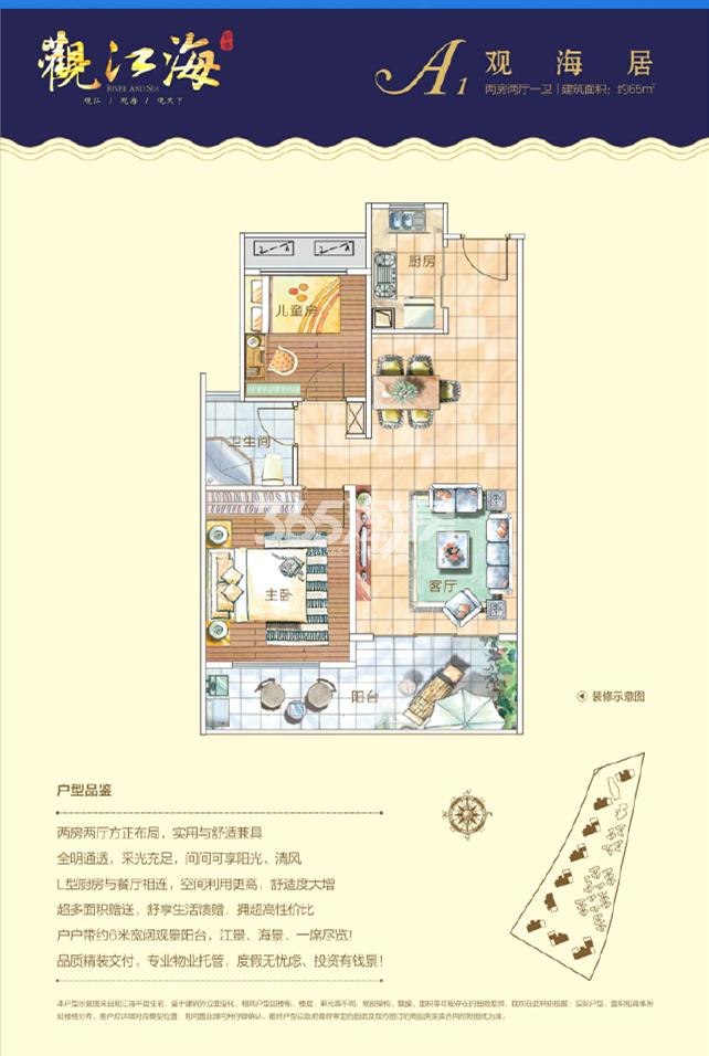 彰泰观江海户型图