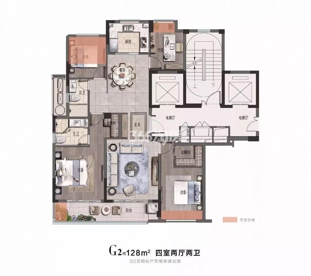 保亿湘湖和院G2户型128㎡