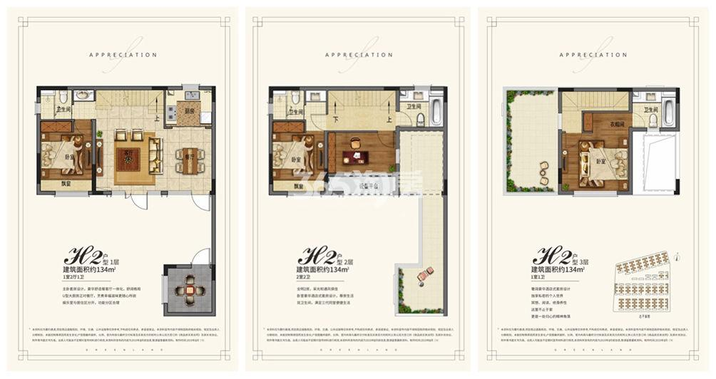 淮海绿地21城合院H2户型134㎡4室2厅4卫