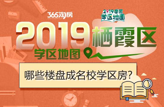 2019栖霞区学区地图出炉!新