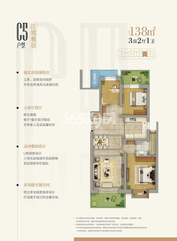 世茂外滩新城138㎡3室2厅1卫户型图