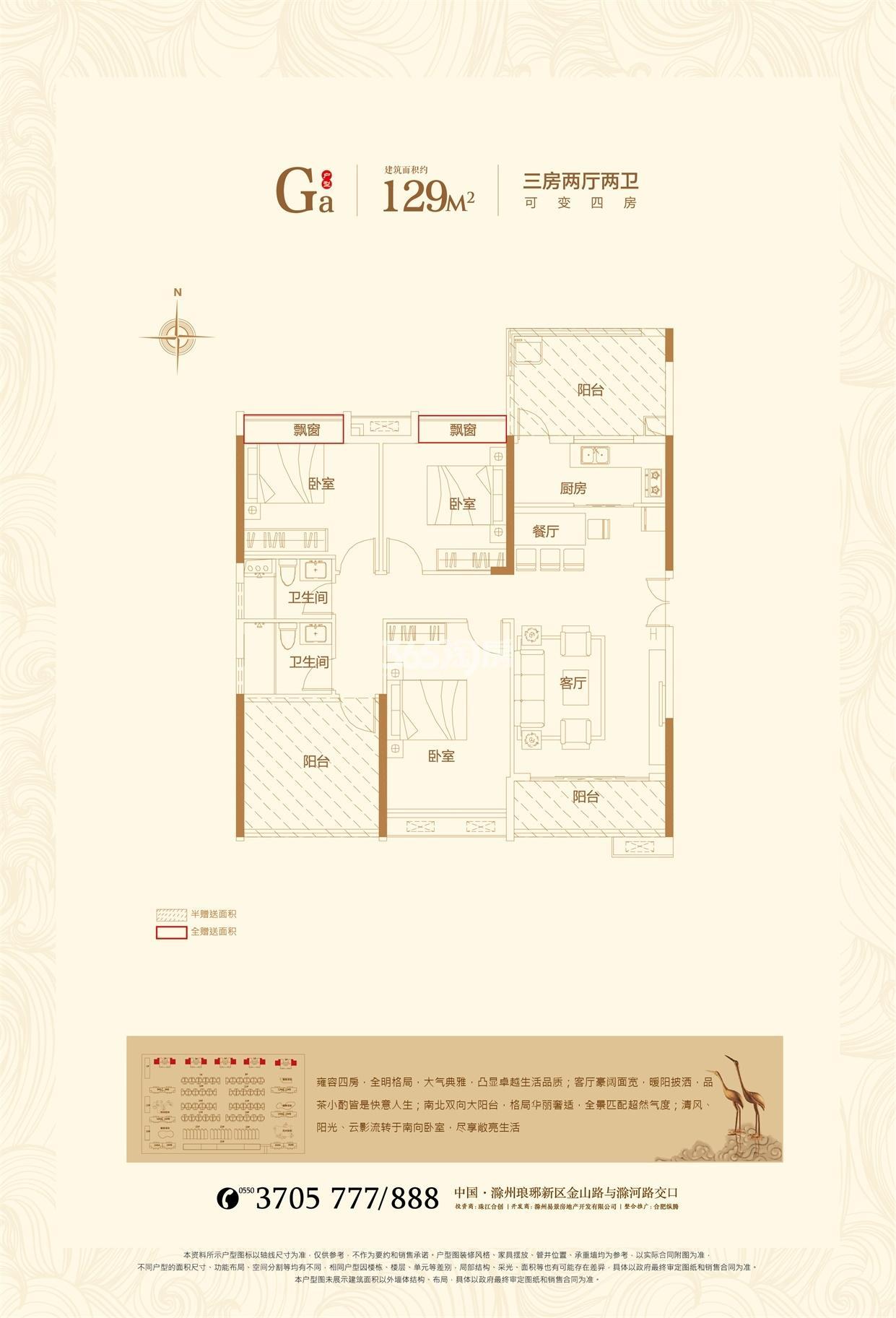 珠江和院 高层Ga户型 建筑面积约129平方