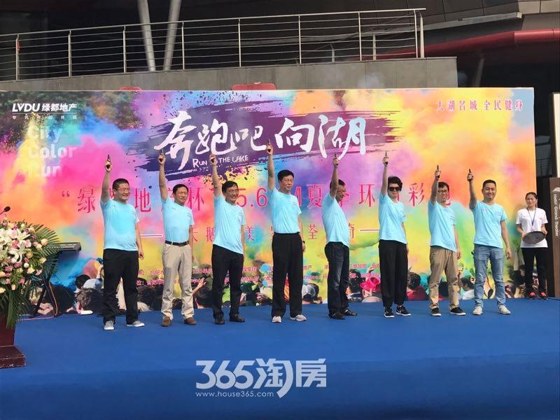 绿都地产杯5.6KM夏季环湖跑活动鸣枪仪式实景图(2017.8)