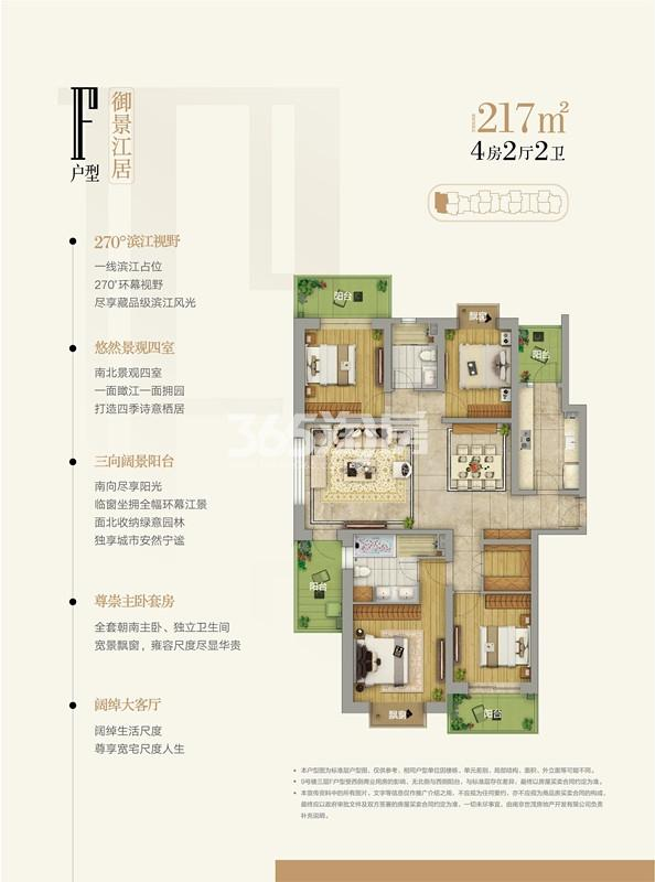 世茂外滩新城217㎡4室2厅2卫户型图