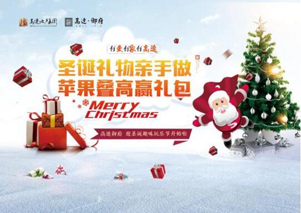 巧手制好礼 苹果当乐高 ――高速・御府迎圣诞趣味玩乐节即将开幕!