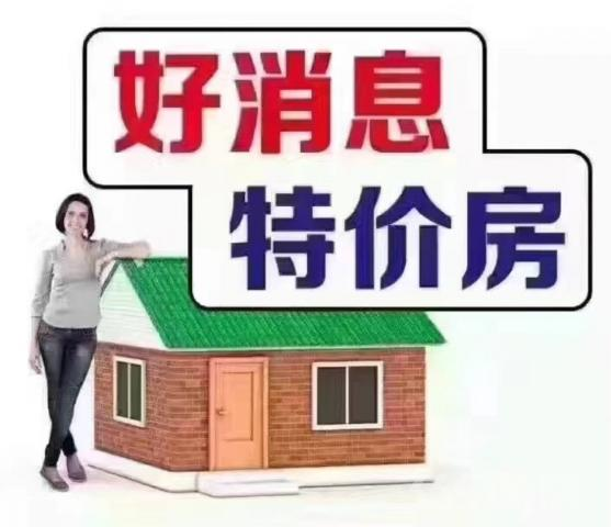低于市场价的特价房