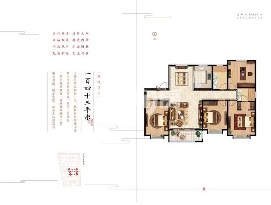 143平米四室