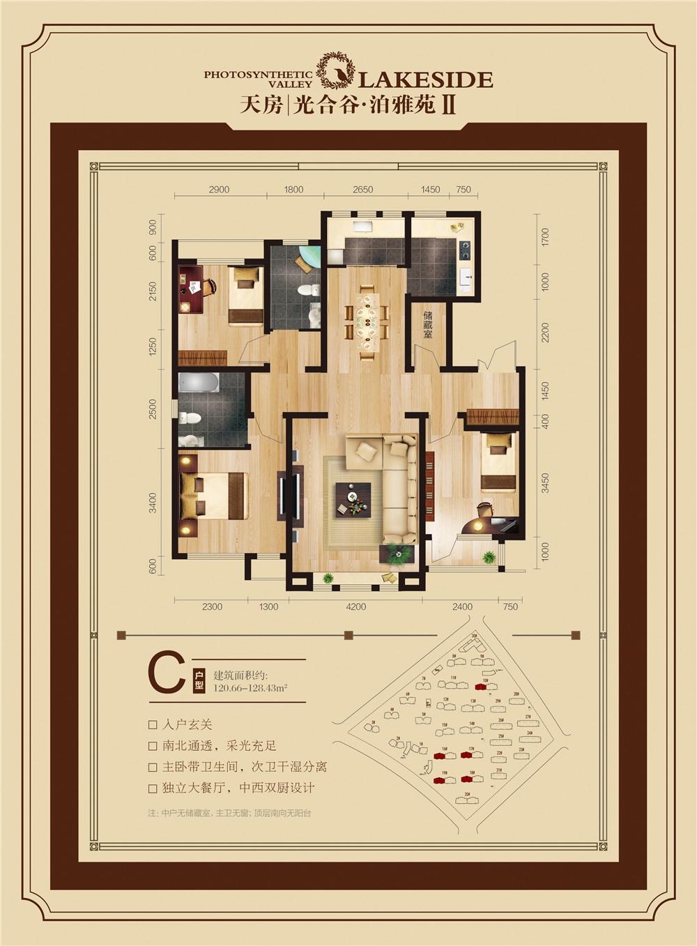 C户型120.66--128.43平米三室两厅两卫