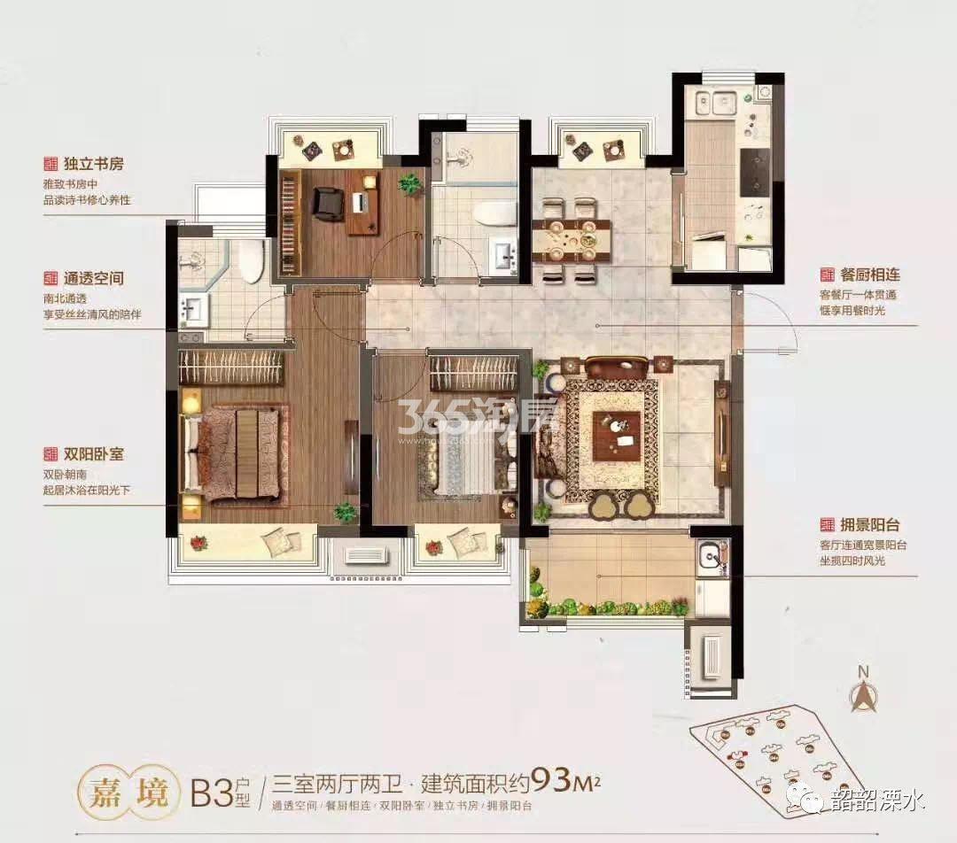 金轮翠雍华庭B3户型|建面约93㎡