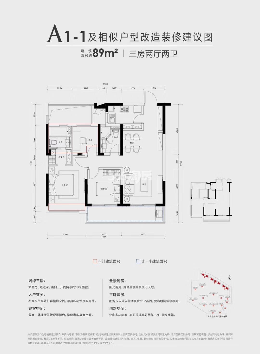 融创金成江南府1-3号楼A1-1户型89方