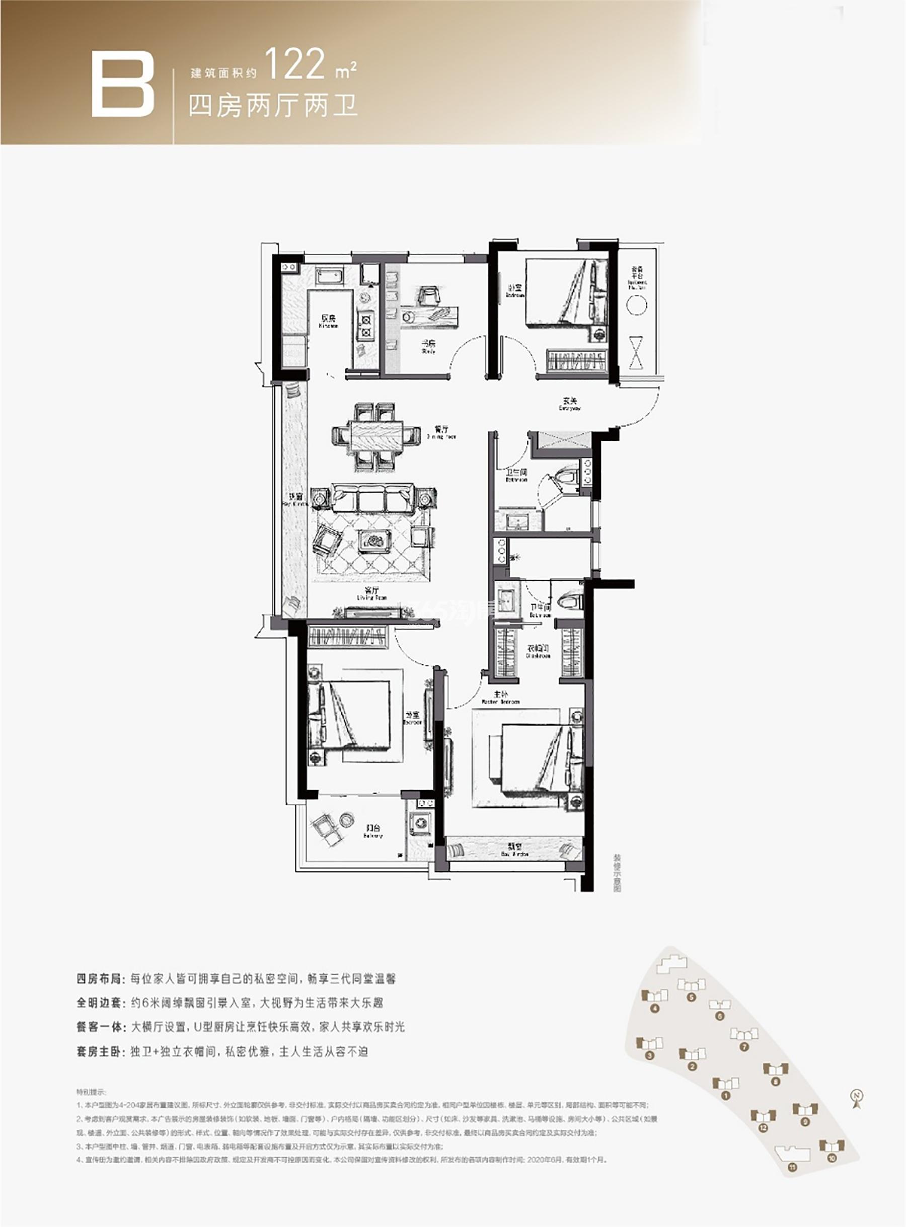 滨江君品名邸B户型122方1-4、8-10、12#