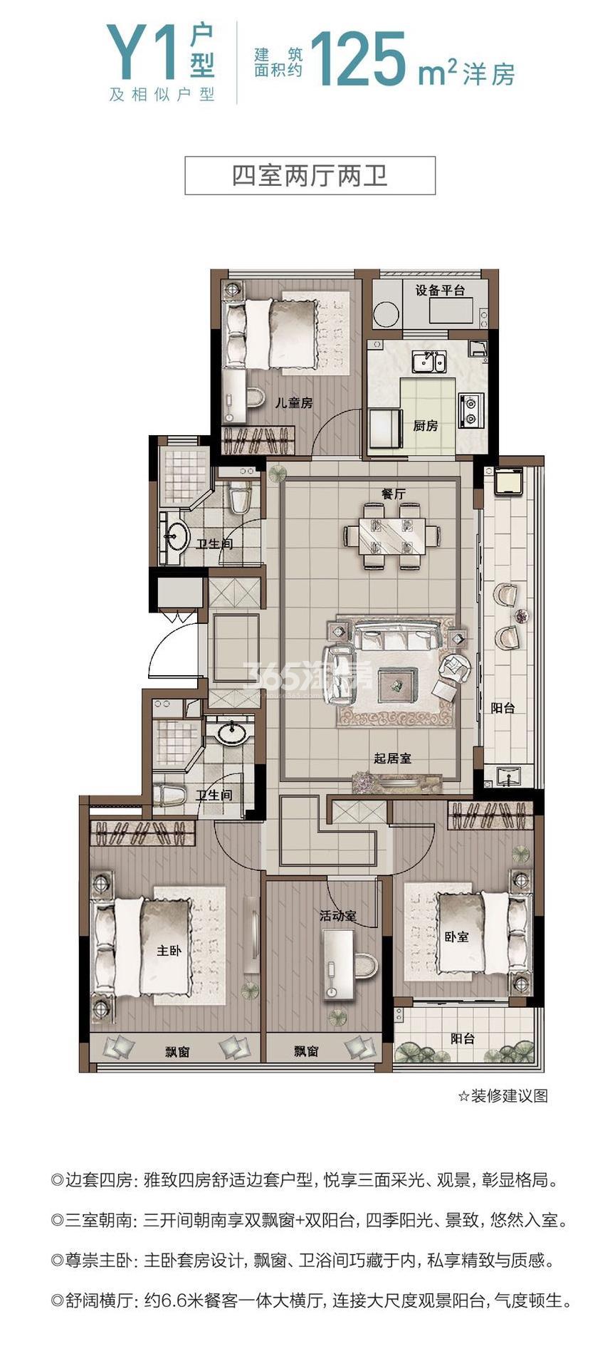 滨江集团中国铁建古翠蓝庭低密度多层Y1户型 约125㎡