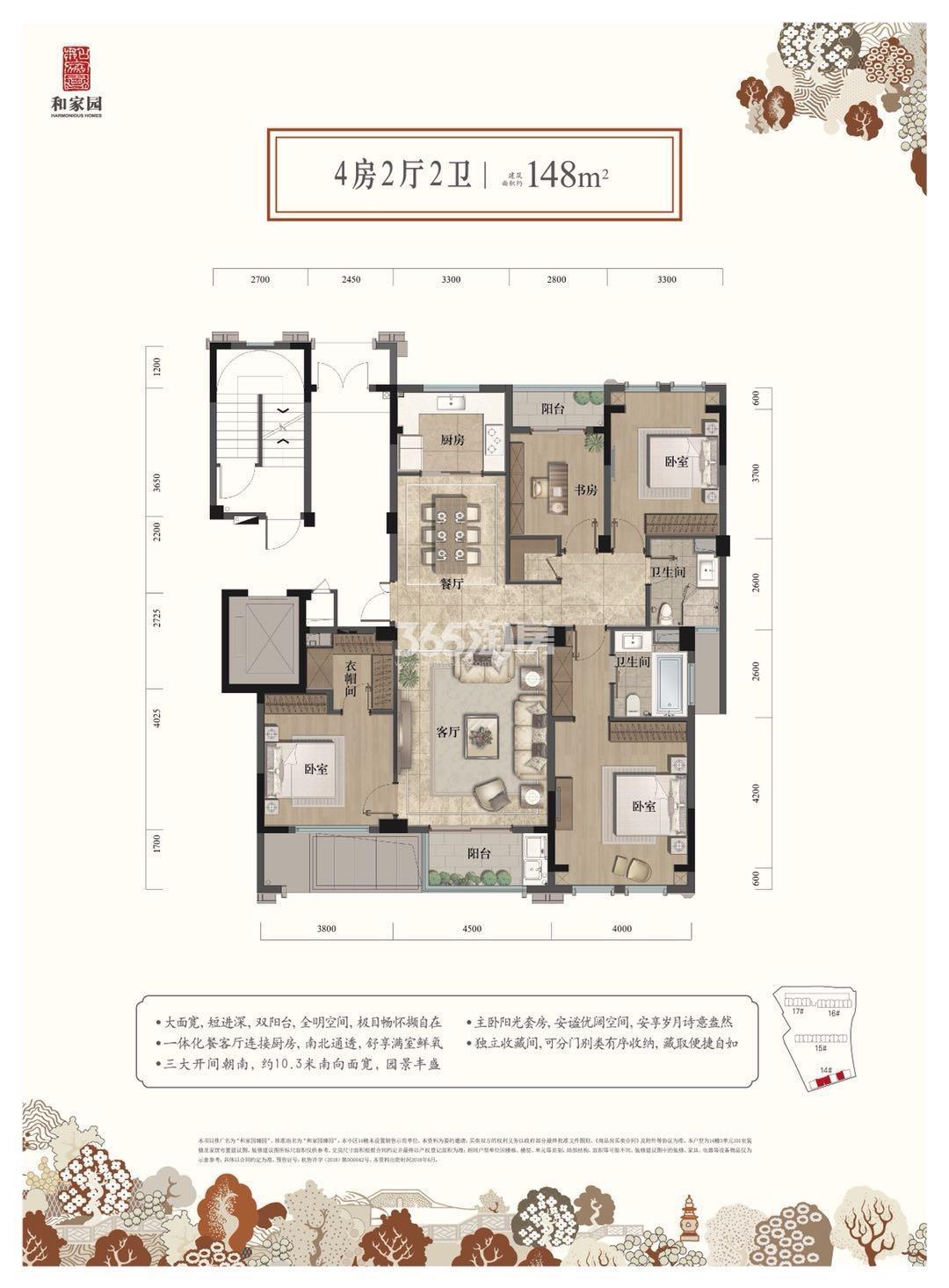 和家园臻园项目14号楼148方户型图