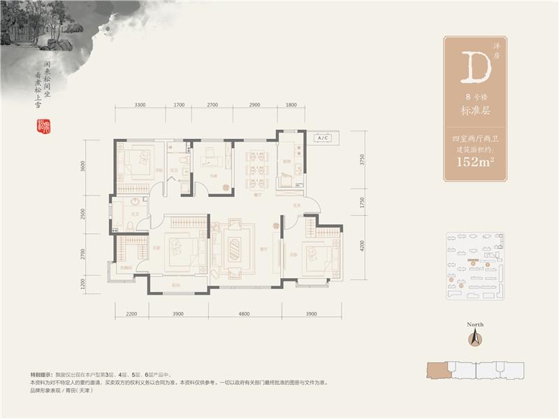 D户型:洋房4室2厅2卫152平米