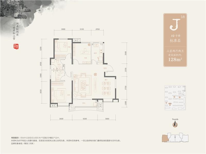 J户型 高层3室2厅2卫128平米