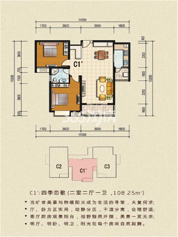 通成紫都 顺苑 C1户型 二室二厅一卫 108.25㎡