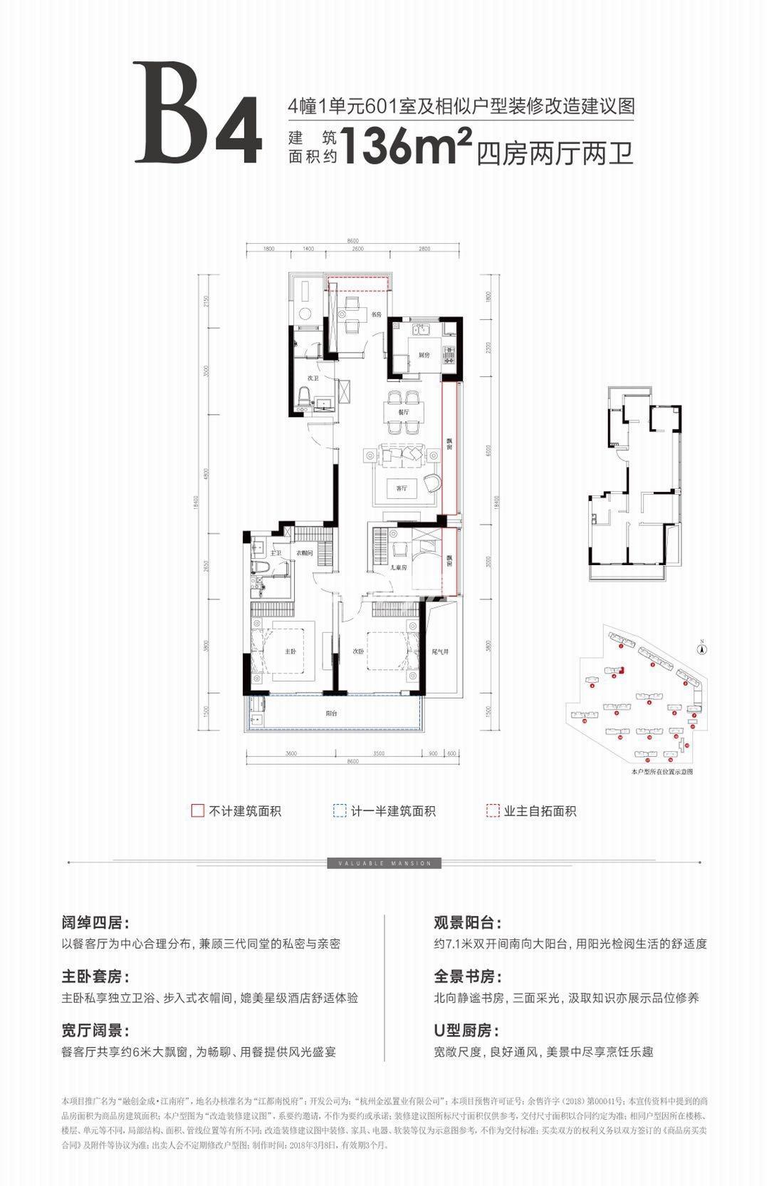 融创金成江南府项目4号楼B4户型136方