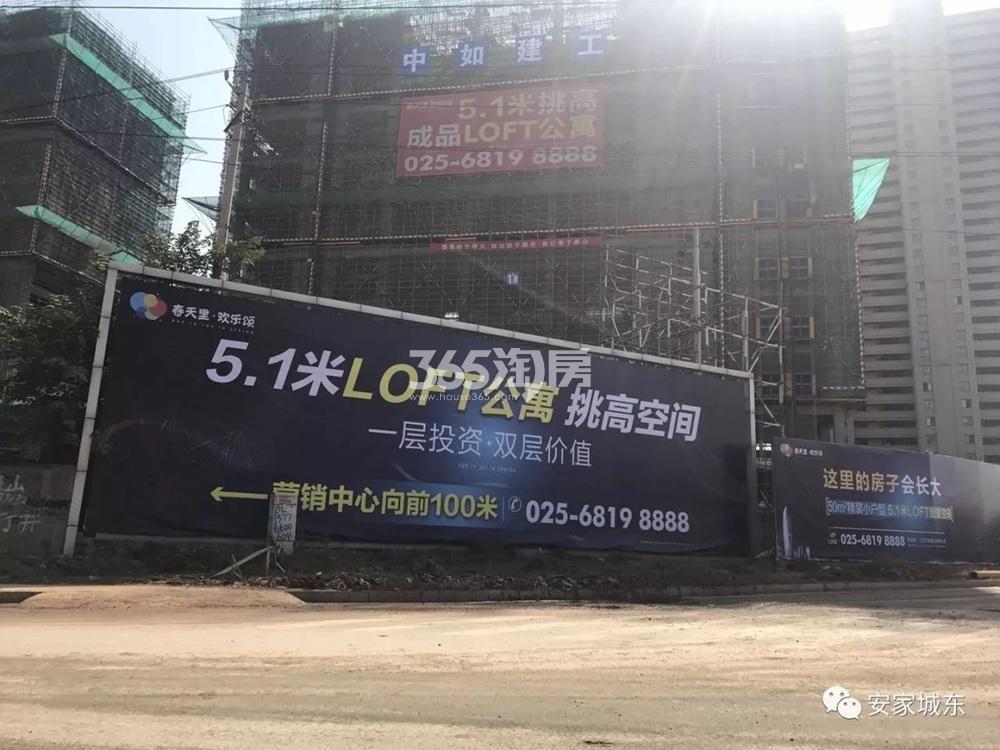 春天里的公寓宣传大牌实景图(1.25)