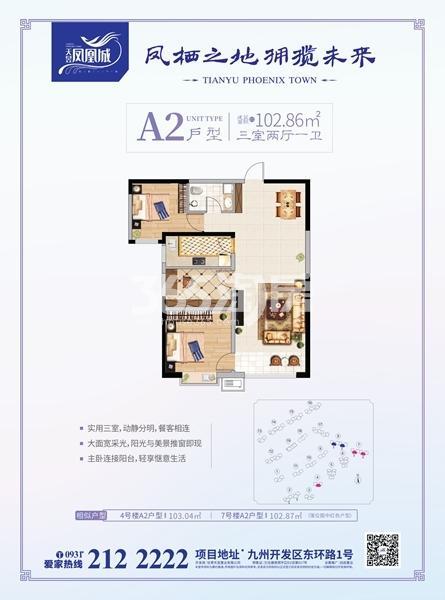 天昱凤凰城四期项目8#楼户型图(建面约102.86㎡)