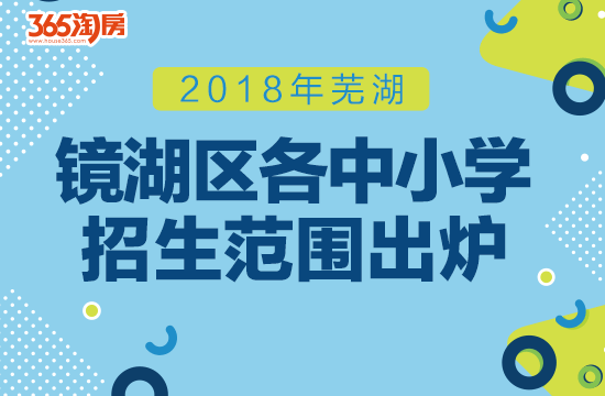 2018年芜湖镜湖区各中小学招生范围正式出炉(附招生方案)