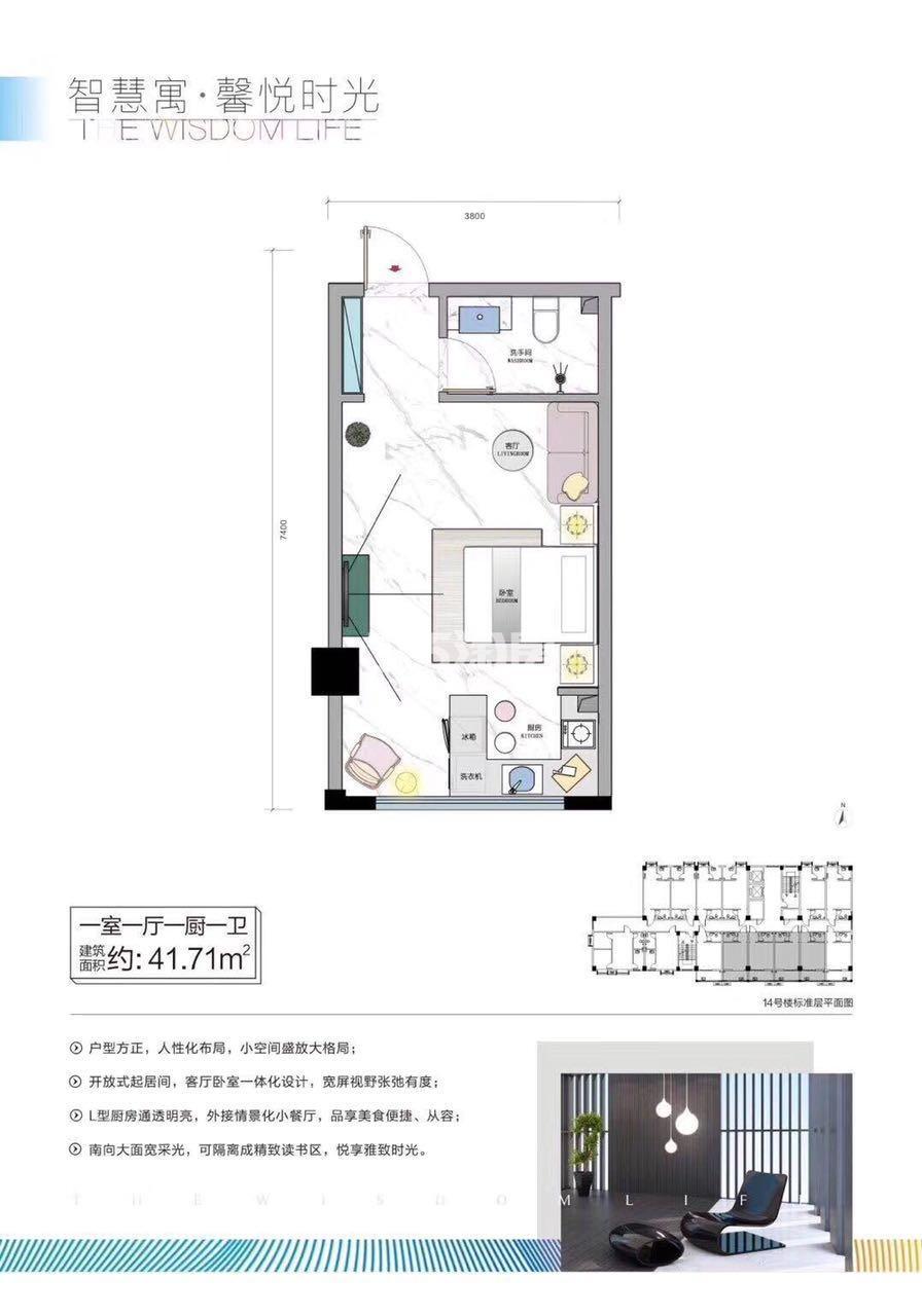 智慧新城公寓一室一厅一厨一卫41.71㎡户型图