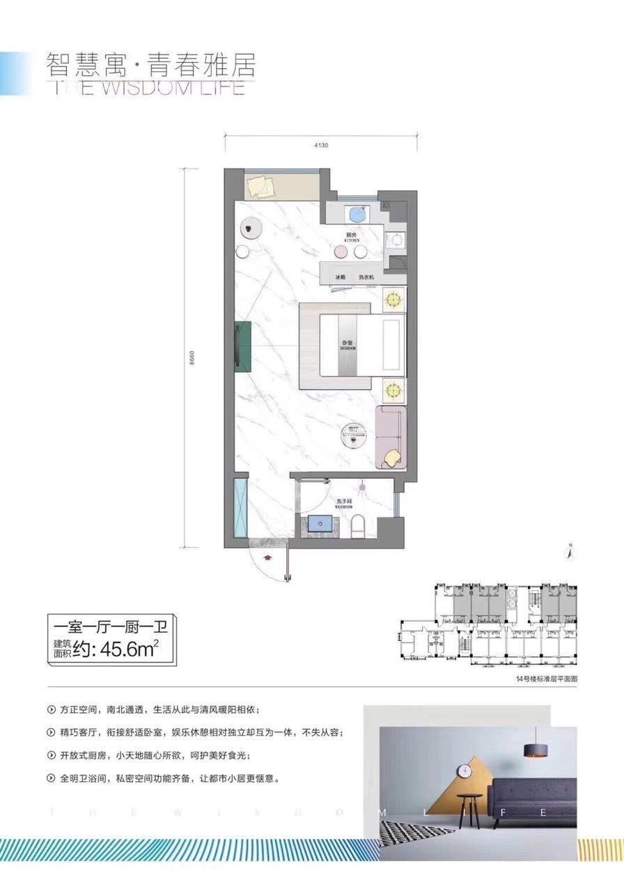 智慧新城公寓一室一厅一厨一卫45.6㎡户型图