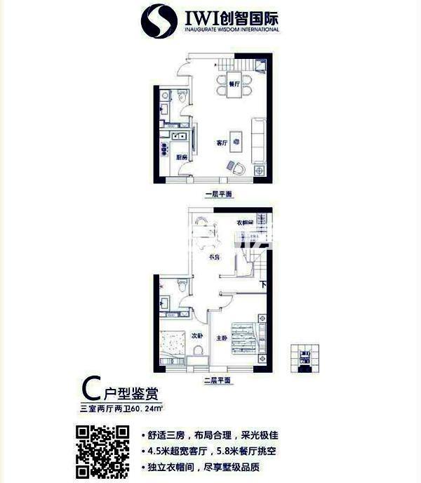 创智国际C户型图 建筑面积60.24㎡