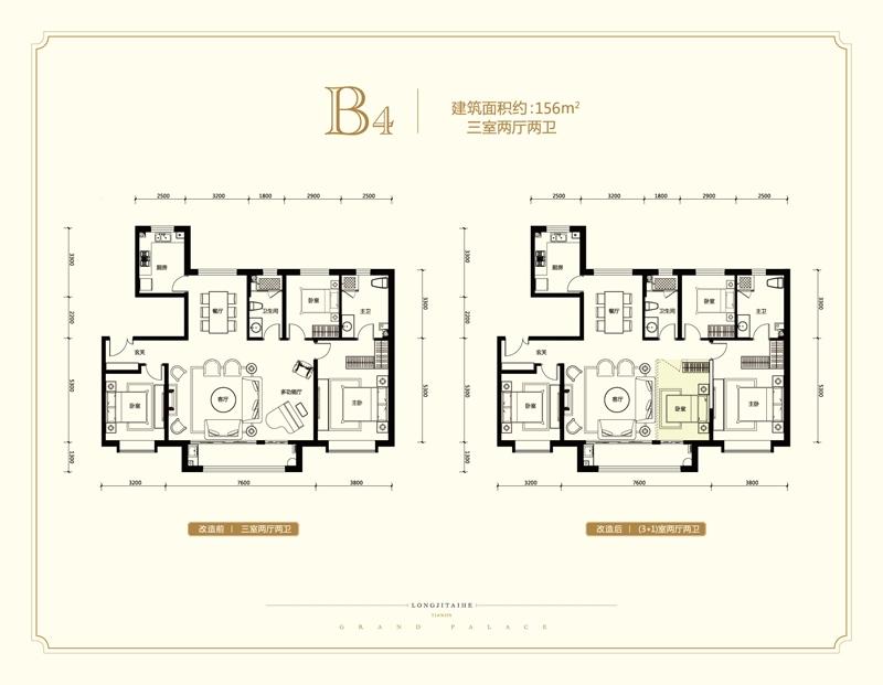 B4-156㎡ 3室2厅2卫