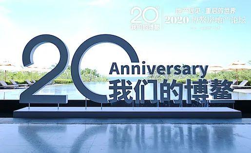 2020博鳌房地产论坛正式开幕-苏州365淘房