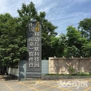 园区直招南京万谷移动互联科技园2176.9�O可分层租双地铁