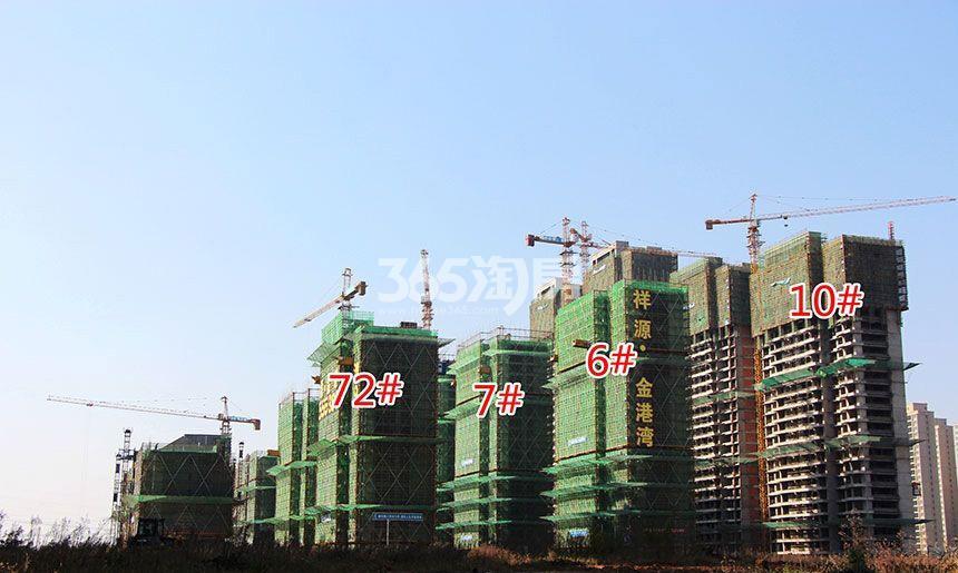 祥源金港湾72#、7#、6#、10#楼工程进度(2018.1.29)