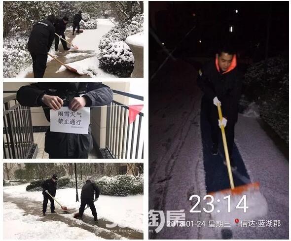 信达蓝湖郡物业清雪活动图(2018.1摄)