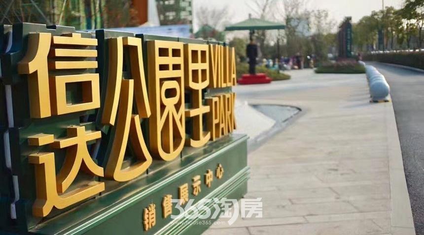 信达公园里营销中心实景图(2017.7.1)