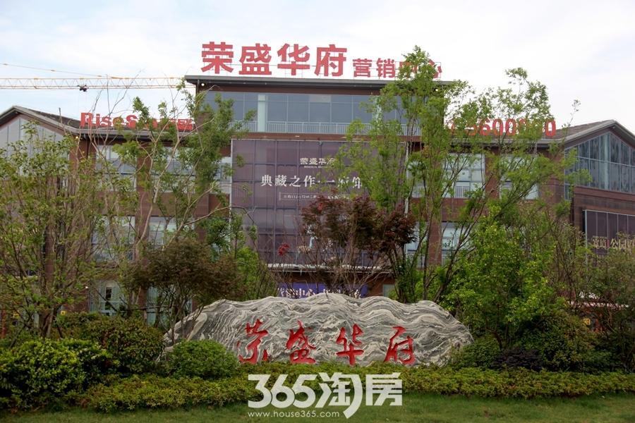 荣盛华府营销中心外观实景图(2018.5摄)