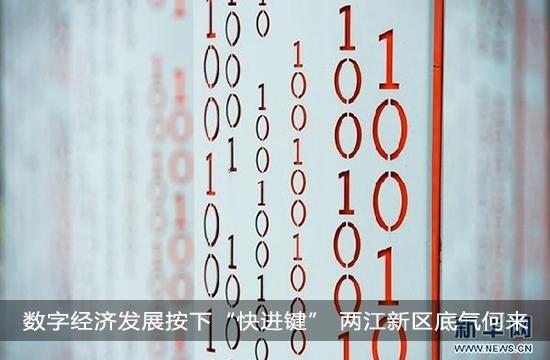 """数字经济发展按下""""快进键"""" 两江新区底气何来"""