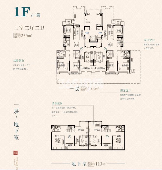 S2一层+地下室265㎡户型